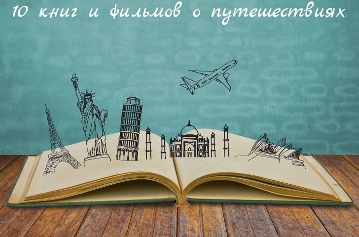 travel-books-blog1